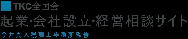 今井真人税理士事務所